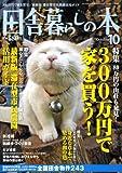 田舎暮らしの本 2008年 10月号 [雑誌]