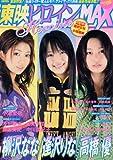 東映ヒロインMAX Vol.6 (タツミムック)