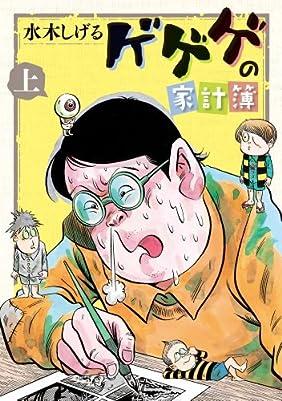 ゲゲゲの家計簿 上 (ビッグ コミックス〔スペシャル〕)