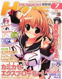 DENGEKI HIME (電撃姫) 2011年 07月号 [雑誌]