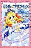 (202-3)リトル・プリンセス 氷の城のアナスタシア姫 (ポプラポケット文庫ガールズ)