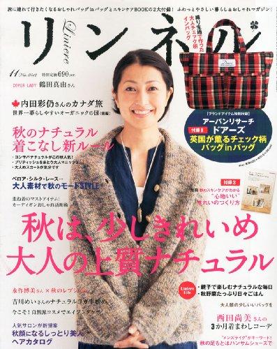 リンネル 2012年 11月号 [雑誌]