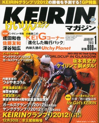 KEIRIN (ケイリン) マガジン 2013年 01月号 [雑誌]