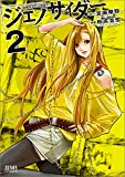 ジェノサイダー 2 (ゼノンコミックス)
