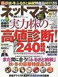 ネットマネー 2014年 11月号 [雑誌]