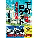 Amazon.co.jp: 下町ロケット2 ガウディ計画 eBook: 池井戸潤: Kindleストア