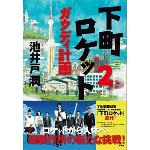 下町ロケット2 ガウディ計画 [Kindle版]
