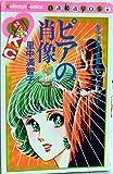 ピアの肖像 / 里中 満智子 のシリーズ情報を見る