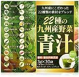22種の九州産野菜青汁 3gX30包