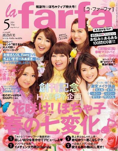 la farfa 2014年 05月号 [雑誌]