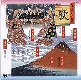 江戸の文化(2)長唄/哥沢/端唄/小唄