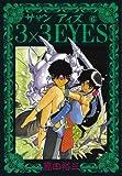 3×3EYES(6): 6 (ヤンマガKCスペシャル (228))