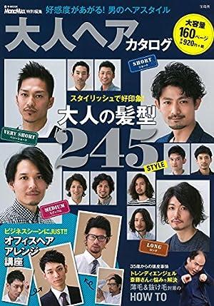 MonoMax特別編集 大人ヘアカタログ (e-MOOK)