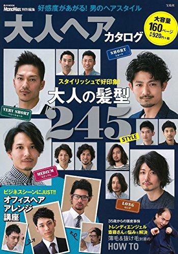 大人ヘアカタログ 2016年発売号 大きい表紙画像