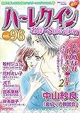 ハーレクイン 名作セレクション vol.96 (ハーレクインコミックス)