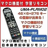 Hanwha / マクロ機能付き 汎用 学習リモコン 46キーX6=276キーの登録が可能な汎用リモコン UMA-PLRM02 [ボタン日本語表記]