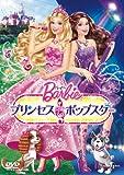 バービー プリンセス&ポップスター[DVD]