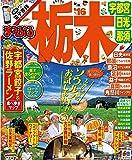 まっぷる 栃木 宇都宮・日光・那須 '16 (マップルマガジン | 旅行 ガイドブック)