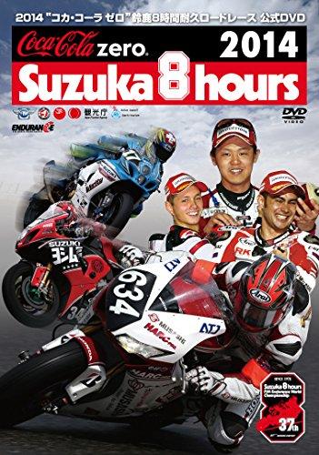 """2014""""コカ・コーラ ゼロ""""鈴鹿8時間耐久ロードレース公式DVD"""