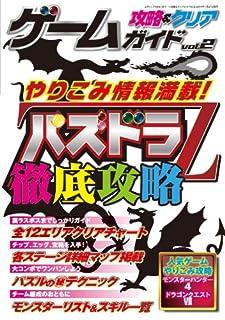ゲーム攻略&クリアガイド vol.2 (三才ムックvol.679)