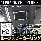 アルファード / ヴェルファイア 30系 ルーフスピーカーリング 4P カラー:メッキ / ピアノブラック|FJ4293 (ピアノブラック)