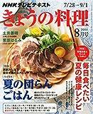 NHK きょうの料理 2014年 08月号 [雑誌]