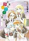 放課後さいころ倶楽部 第5巻 2015年05月12日発売