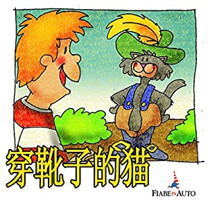 Puss In Boots (Chinese edition) Hörbuch