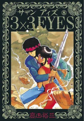 3×3EYES(8): 8 (ヤンマガKCスペシャル (271))