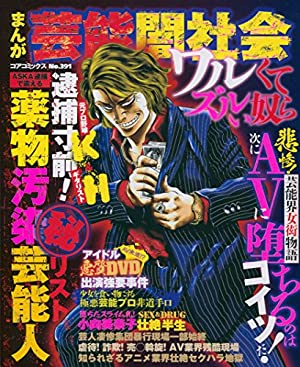 まんが芸能闇社会 ワルくてズルい奴ら (コアコミックス 391)