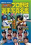 2009年プロ野球写真名鑑 (NIKKAN SPORTS GRAPH)