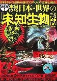 決定版!本当にいる日本・世界の「未知生物」案内