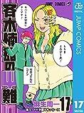 斉木楠雄のΨ難 17 (ジャンプコミックスDIGITAL)