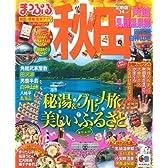 まっぷる秋田 角館・乳頭温泉郷 田沢湖・白神山地'14 (マップルマガジン)