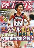 陸上競技マガジン 2013年 07月号 [雑誌]