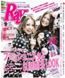 Ray (レイ) 2009年 07月号 [雑誌] (雑誌)