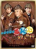 �����õ����ѿ� �إ������ͻ���(������) [DVD]