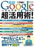 最新Googleサービス超活用術! (洋泉社MOOK)