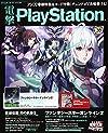 電撃PlayStation (プレイステーション) 2014年 8/28号