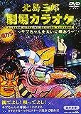 北島三郎 劇場カラオケ~サブちゃんを大いに唄おう~[DVD]