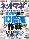 ネットマネー 2013年 09月号 [雑誌]