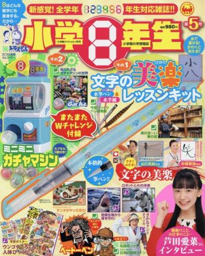 小学8年生 2018年1月号 大きい表紙画像