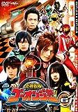 炎神戦隊ゴーオンジャーVOL6 [DVD]