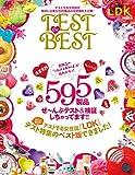 TEST the BEST (晋遊舎ムック)