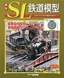 週刊SL鉄道模型 51号