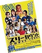 スリーカウント [DVD]