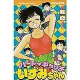 ハートキャッチいずみちゃん 9 (月刊マガジンコミックス)