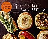 1/2イーストで簡単!  私がつくる惣菜パン〜手軽にできて失敗しない「ゆっくり発酵」〜