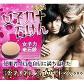 女子力プラス石鹸100g2個セット【ニオイも乳首の黒ずみも肌のくすみも・・・全て解決!】