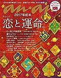 anan (アンアン) 2016年 12月21日号 No.2033 [雑誌]